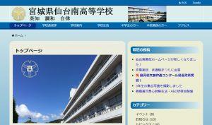 仙台南高校ホームページが新しくなりました!