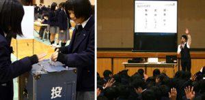 主権者教育の一環として模擬投票を体験